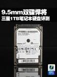 9.5mm双碟悍将 三星1TB笔记本硬盘评测