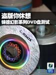 盗版你休想 铼德幻影DVD-R刻录盘测试