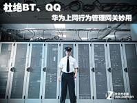 杜绝BT、QQ 华为上网行为管理网关妙用