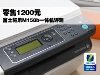 零售1200元 富士施乐M158b一体机评测