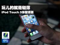 玩儿的就是轻薄 iPod Touch 5体验评测