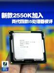 新款2550K加入 两代四款i5处理器横评