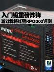 入门级重磅炸弹 游戏悍将红警RPO300评测