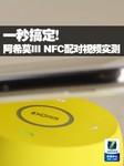 一秒搞定! 阿希莫III NFC配对视频实测