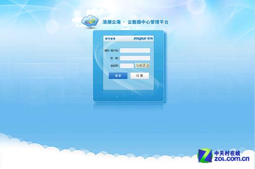 云端技术创新 解析浪潮四大云应用产品