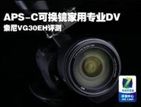 APS-C可换镜家用专业DV 索尼VG30EH评测