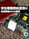 不足400元整合首选U 双核奔腾G620测试