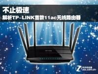 不止极速 解析TP-LINK首款11ac无线路由