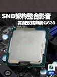 SNB架构整合影音CPU 实测双核奔腾G630