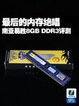 最后的绝唱 南亚易胜8GB/DDR3内存评测