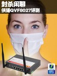 封杀闲聊 侠诺QVF8027上网行为管理评测