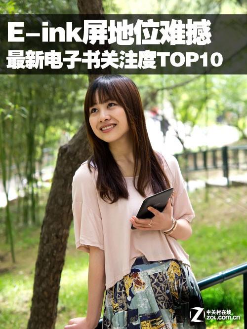 E-ink屏地位难撼 最新电子书关注度TOP10