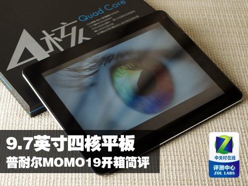 9.7吋四核平板 普耐尔MOMO19开箱简评