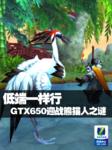 低端一样行 GTX650迎战熊猫人之谜评测