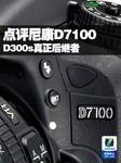 D300s真正继任者现身 点评尼康D7100