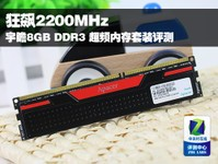 狂飙2200MHz 宇瞻8G/1600内存套装评测