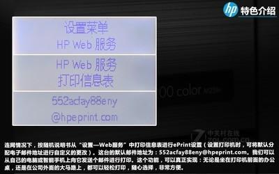 HP M251n 特色介绍