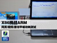 X86挑战ARM 网页/视频/游戏平板功耗测试