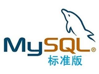 Oracle MySQL标准版