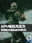 APU畅玩无压力 实测生化危机启示录HD