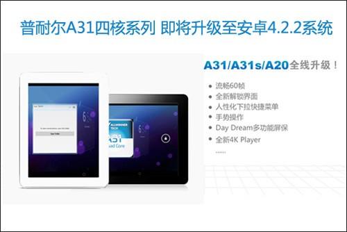 普耐尔A31四核系列将升级至Android4.2.2系统