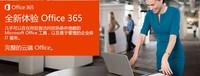 Office 365:移动办公浪潮下的云端Office