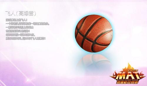 《反恐行动》NBA版本火热开幕 筑造篮球星梦