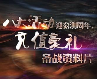 公测周年庆,《封神榜3》狂欢活动贺周岁生日