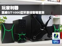 玩家利器 惠威GT1000蓝牙游戏音箱首测