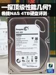一探顶级性能几何?希捷NAS 4TB硬盘评测