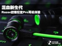 混血新生代 Razer战锤狂鲨Pro耳机体验
