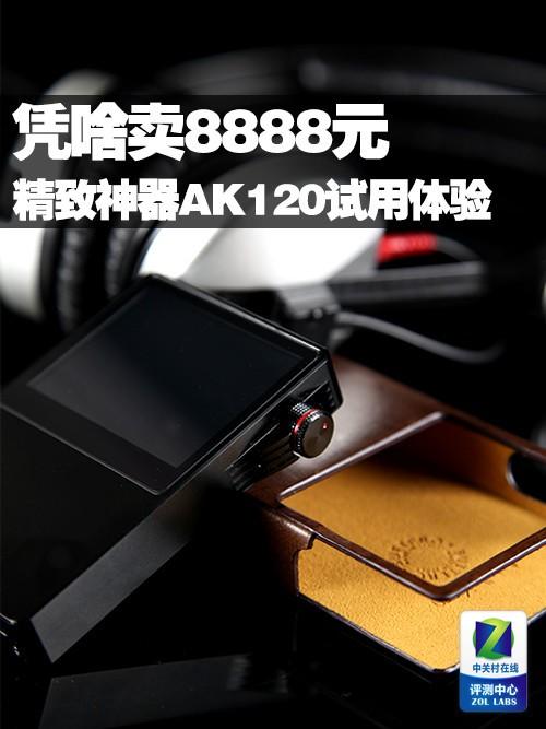 凭啥卖8888元 精致神器AK120试用体验