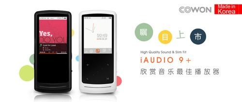 暑期出行便携是王道  COWON小机型MP3推荐
