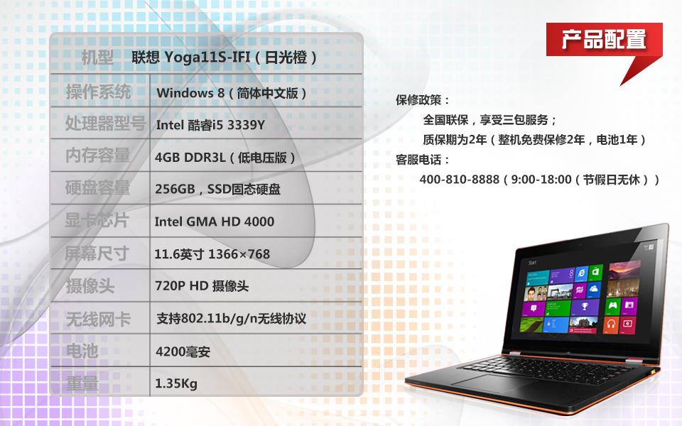 联想Yoga11S-IFI(2GB/128GB)皓月银图片2