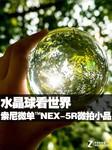 水晶球看世界 索尼微单™NEX-5R微拍小品