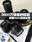 3600像素的极致 尼康D800深度试用