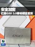 安全加密 忆捷G50 USB3.0移动硬盘首测