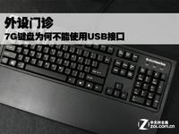 外设门诊:7G键盘为何不能使用USB接口