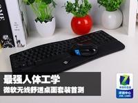 最强人体工学 微软无线舒适桌面套装首测