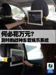 """何必花万元 测咔哟战神""""车载娱乐系统"""""""