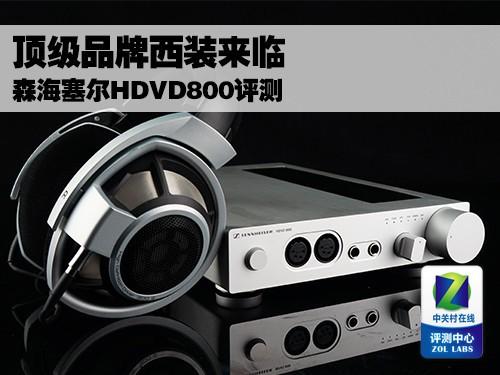 顶级品牌西装来临 森海塞尔HDVD800评测
