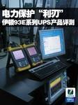 """电力保护""""利刃""""伊顿93E系列产品评测"""