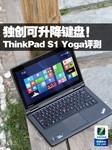 独创可升降键盘!ThinkPad S1 Yoga评测
