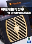 可视可控可分享 Tt DPS智能电源评测