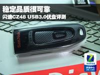 稳定品质 闪迪CZ48 16G USB3.0优盘试用
