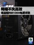 降噪不失高效 海盗船RM1000电源评测
