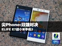 尖Phone:双雄对决 ELIFE E7战小米手机3