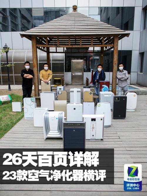26天百页详解 23款空气净化器年度横评