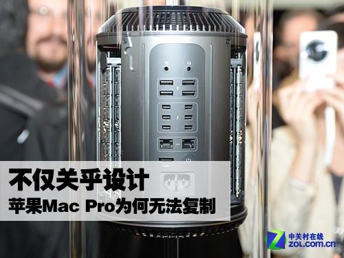 不仅关乎设计 苹果Mac Pro为何无法复制