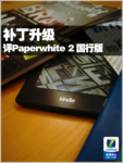 补丁升级 评Kindle Paperwhite 2国行版